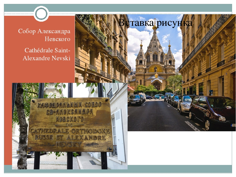 Собор Александра Невского Cathédrale Saint-Alexandre Nevski