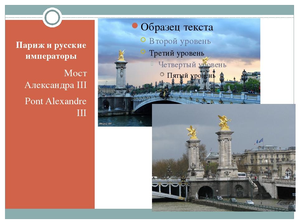 Париж и русские императоры Мост Александра III Pont Alexandre III