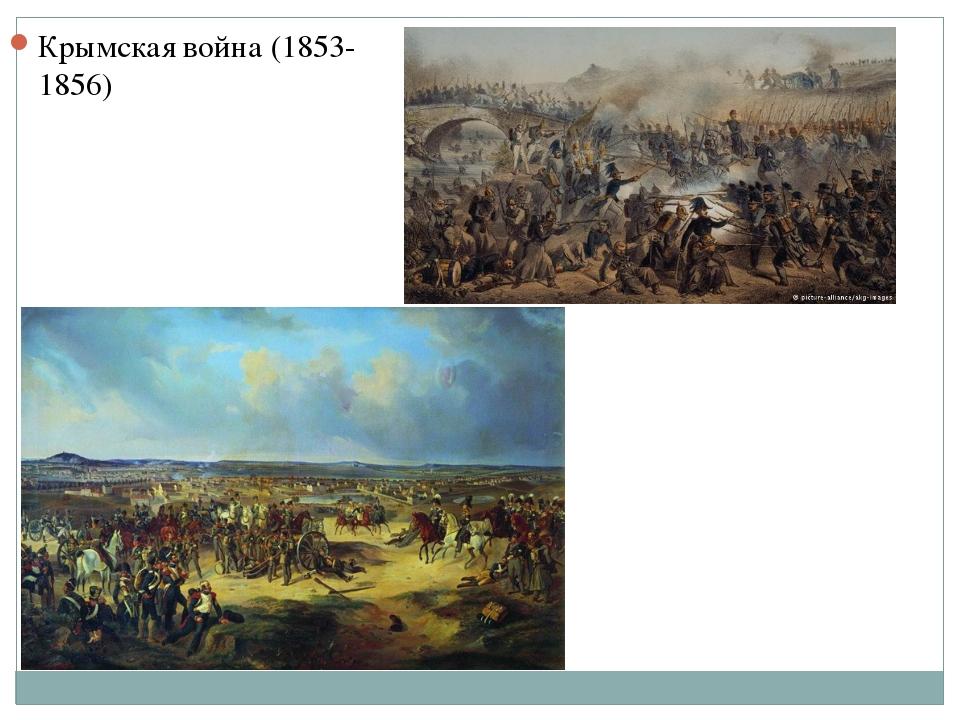 Крымская война (1853-1856)