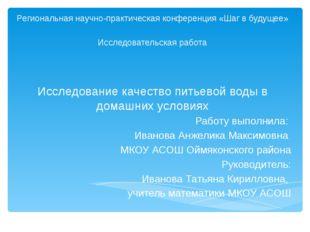 Региональная научно-практическая конференция «Шаг в будущее» Исследовательска