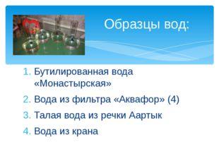 Бутилированная вода «Монастырская» Вода из фильтра «Аквафор» (4) Талая вода и