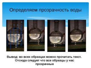 Определяем прозрачность воды Вывод: во всех образцах можно прочитать текст. О