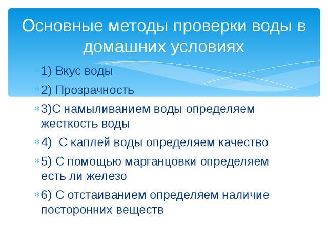 1) Вкус воды 2) Прозрачность 3)С намыливанием воды определяем жесткость воды...