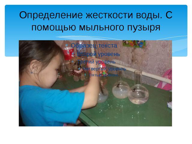 Определение жесткости воды. С помощью мыльного пузыря