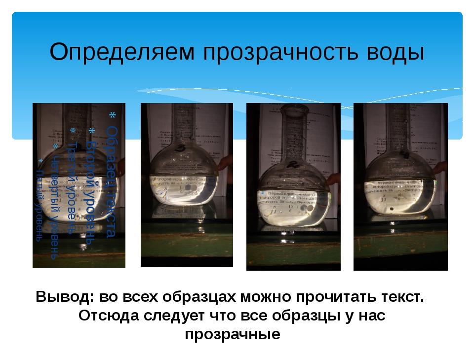 Определяем прозрачность воды Вывод: во всех образцах можно прочитать текст. О...