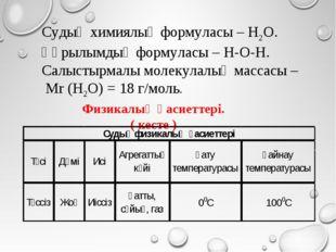 Судың химиялық формуласы – H2O. Құрылымдық формуласы – H-O-H. Салыстырмалы мо