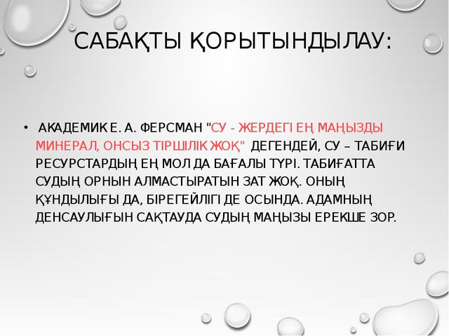 """САБАҚТЫ ҚОРЫТЫНДЫЛАУ: АКАДЕМИК Е. А. ФЕРСМАН """"СУ - ЖЕРДЕГІ ЕҢ МАҢЫЗДЫ МИНЕРАЛ..."""