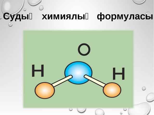 Судың химиялық формуласы