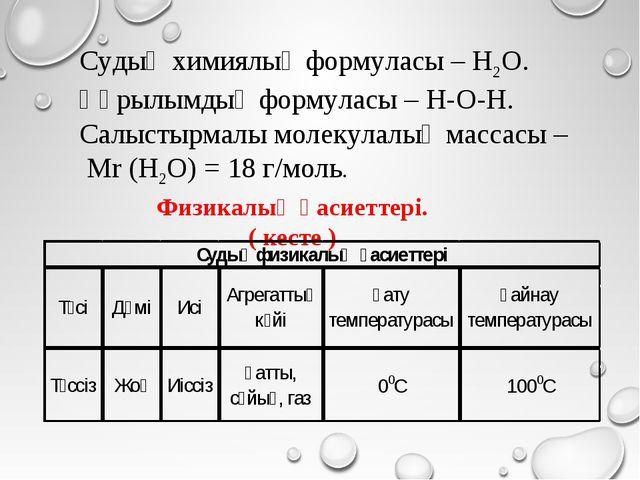 Судың химиялық формуласы – H2O. Құрылымдық формуласы – H-O-H. Салыстырмалы мо...