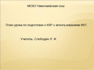 МОБУ Николаевская сош План урока по подготовке к ККР с использованием ИКТ. Уч