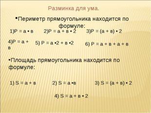 Разминка для ума. Периметр прямоугольника находится по формуле: 1)Р = а • в 2
