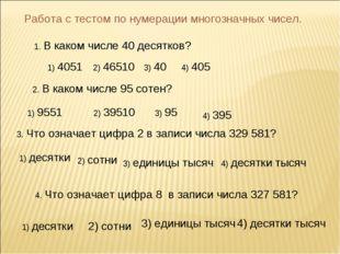 Работа с тестом по нумерации многозначных чисел. 1. В каком числе 40 десятков