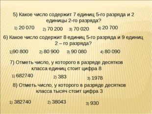 5) Какое число содержит 7 единиц 5-го разряда и 2 единицы 2-го разряда? 1) 20