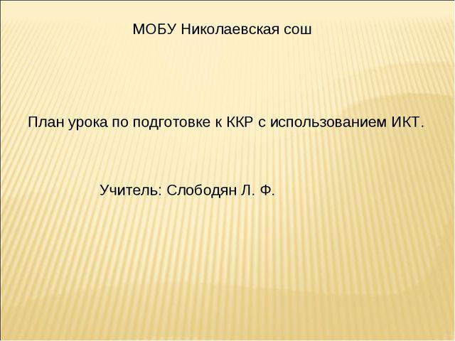 МОБУ Николаевская сош План урока по подготовке к ККР с использованием ИКТ. Уч...