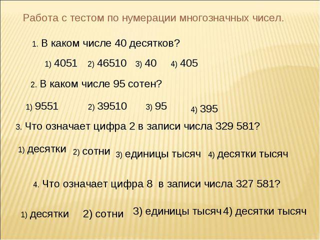 Работа с тестом по нумерации многозначных чисел. 1. В каком числе 40 десятков...