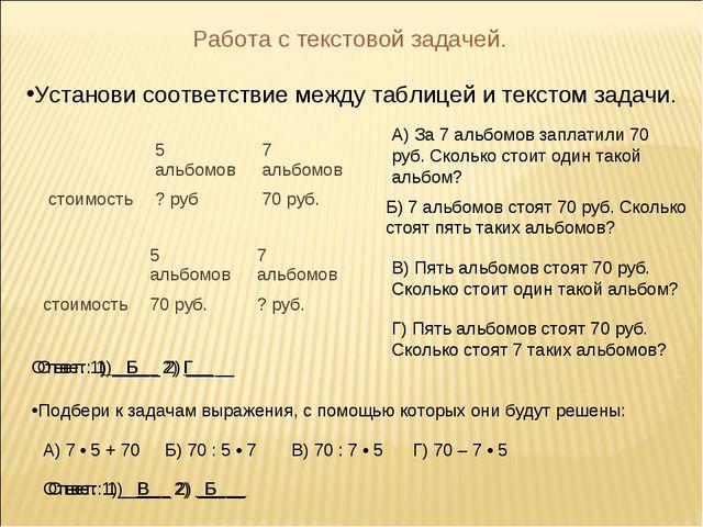 Работа с текстовой задачей. Установи соответствие между таблицей и текстом за...