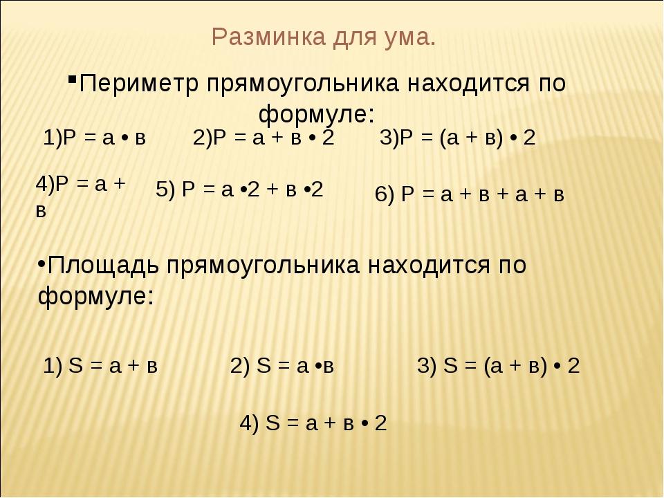 Разминка для ума. Периметр прямоугольника находится по формуле: 1)Р = а • в 2...