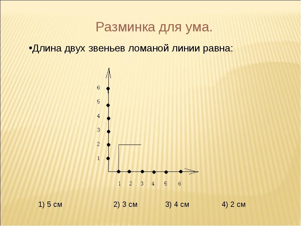Разминка для ума. Длина двух звеньев ломаной линии равна: 1) 5 см 2) 3 см 3)...