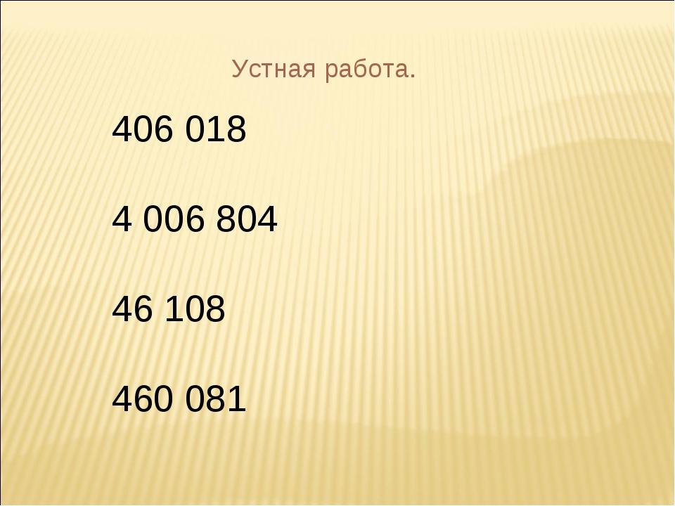 Устная работа. 406 018 4 006 804 46 108 460 081