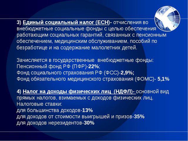3) Единый социальный налог (ЕСН)- отчисления во внебюджетные социальные фонды...