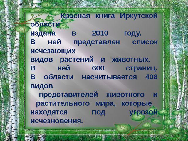 Красная книга Иркутской области издана в 2010 году. В ней представлен список...