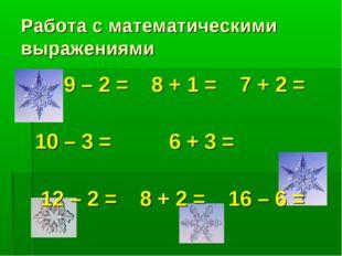 Работа с математическими выражениями 9 – 2 = 8 + 1 = 7 + 2 = 10 – 3 = 6 + 3 =