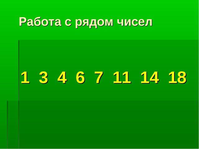 Работа с рядом чисел 1 3 4 6 7 11 14 18