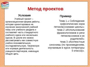 Метод проектов Условия Учебный проект – организационная форма работы, кот