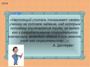 «Настоящий учитель показывает своему ученику не готовое задание, над которым