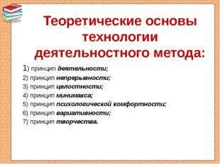 Теоретические основы технологии деятельностного метода: 1) принцип деятельно