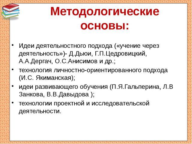 Методологические основы: Идеи деятельностного подхода («учение через деятельн...