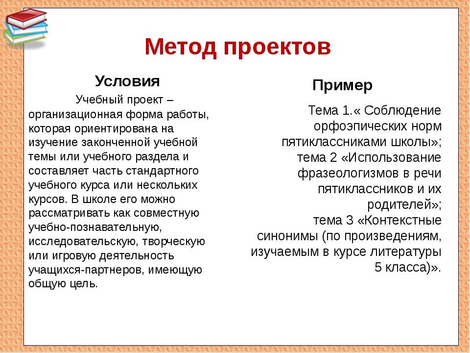 Метод проектов Условия Учебный проект – организационная форма работы, кот...