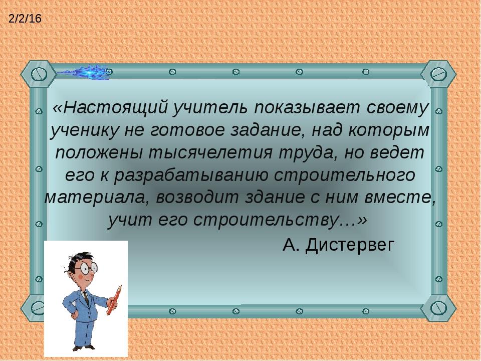 «Настоящий учитель показывает своему ученику не готовое задание, над которым...