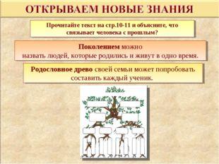 Прочитайте текст на стр.10-11 и объясните, что связывает человека с прошлым?