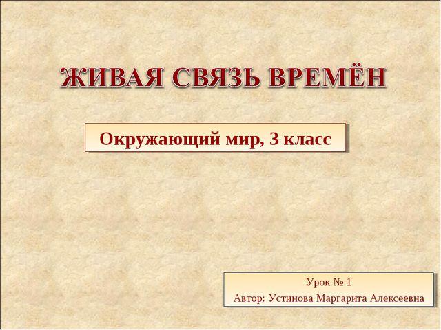 Окружающий мир, 3 класс Урок № 1 Автор: Устинова Маргарита Алексеевна