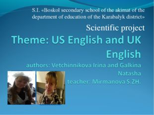 S.I. «Boskol secondary school of the akimat of the department of education of