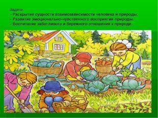Задачи: – Раскрытие сущности взаимозависимости человека и природы; – Развитие