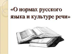 «О нормах русского языка и культуре речи»