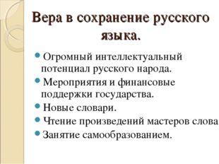 Вера в сохранение русского языка. Огромный интеллектуальный потенциал русског