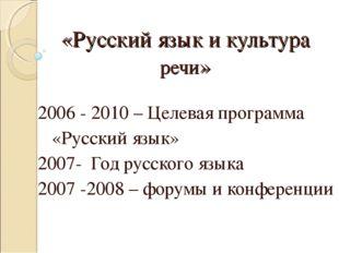 «Русский язык и культура речи» 2006 - 2010 – Целевая программа «Русский язык»