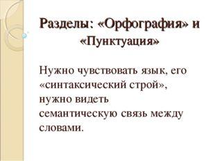 Разделы: «Орфография» и «Пунктуация» Нужно чувствовать язык, его «синтаксичес