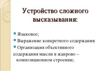 Устройство сложного высказывания: Языковое; Выражение конкретного содержания;