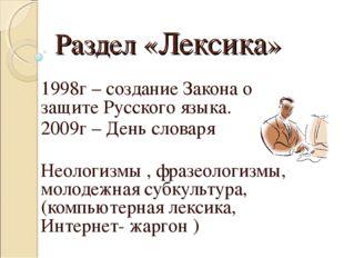 Раздел «Лексика» 1998г – создание Закона о защите Русского языка. 2009г – Ден