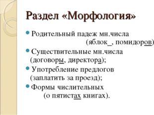 Раздел «Морфология» Родительный падеж мн.числа (яблок_, помидоров); Существит