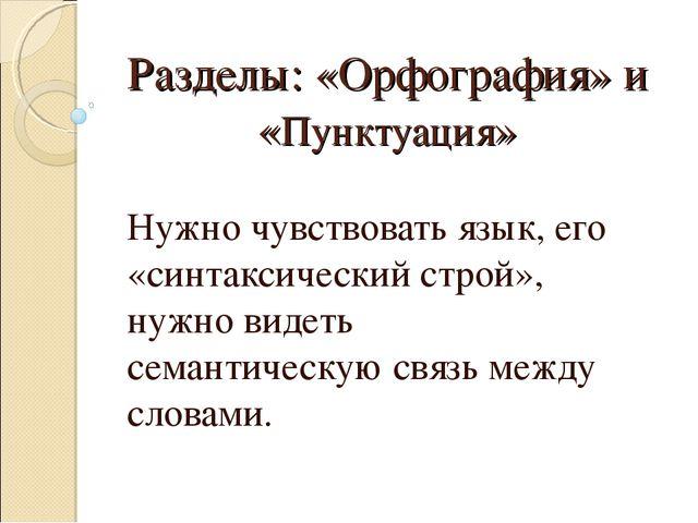 Разделы: «Орфография» и «Пунктуация» Нужно чувствовать язык, его «синтаксичес...