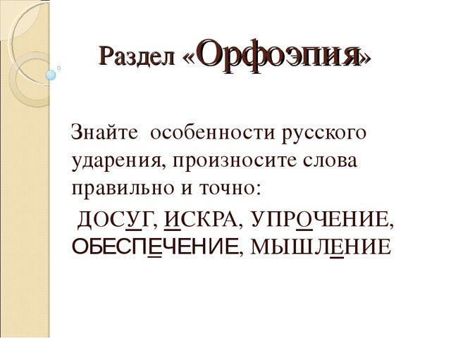 Раздел «Орфоэпия» Знайте особенности русского ударения, произносите слова пра...