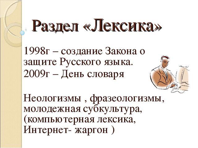 Раздел «Лексика» 1998г – создание Закона о защите Русского языка. 2009г – Ден...
