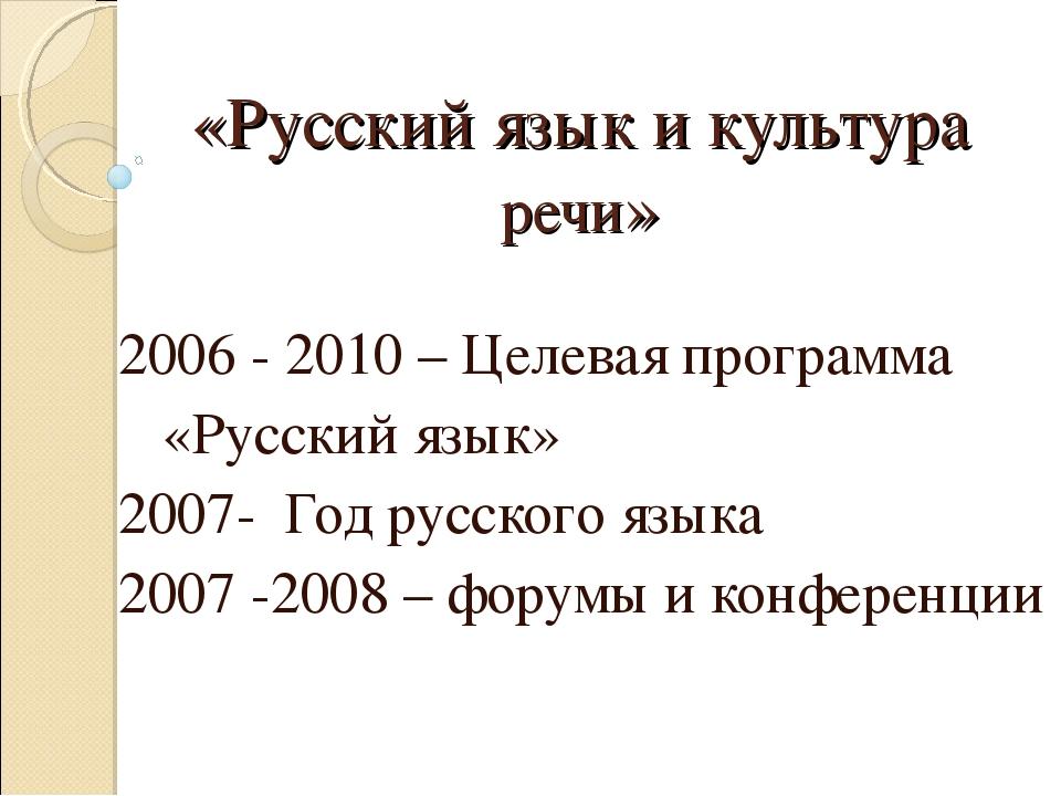«Русский язык и культура речи» 2006 - 2010 – Целевая программа «Русский язык»...
