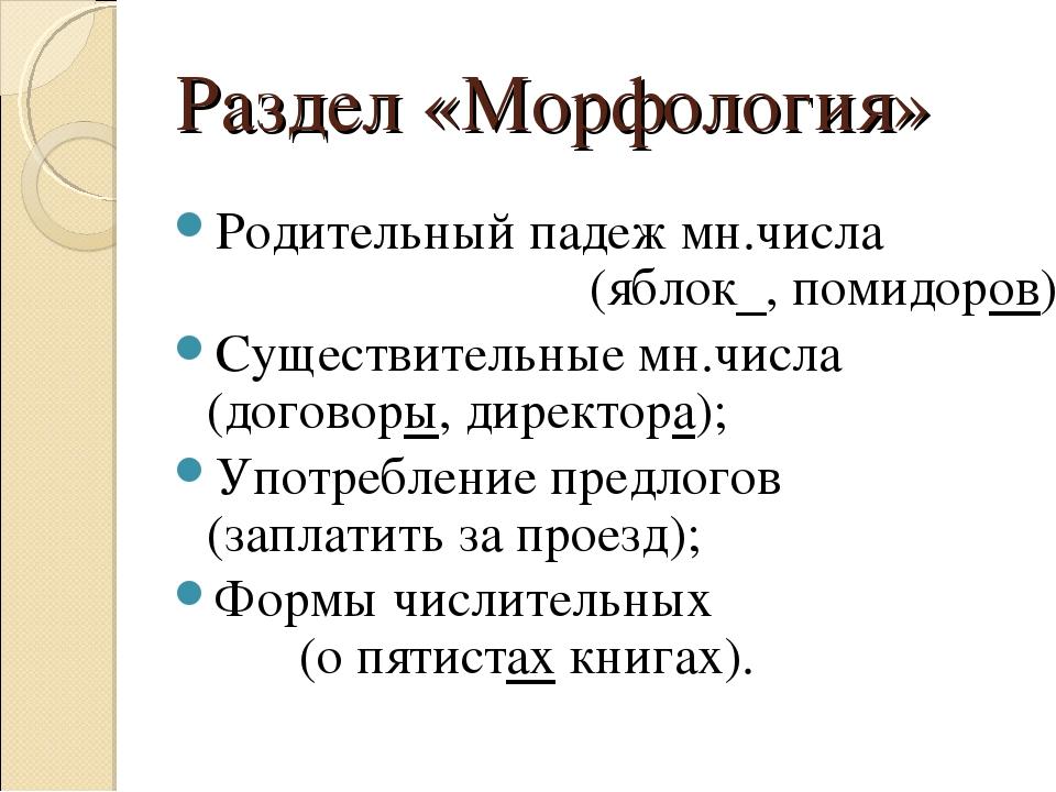 Раздел «Морфология» Родительный падеж мн.числа (яблок_, помидоров); Существит...