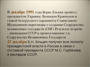 В декабре 1991 года Борис Ельцин провёл с президентом Украины Леонидом Кравчу